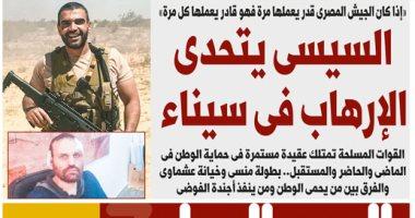 """السيسى يتحدى الإرهاب فى سيناء.. غدا بـ""""اليوم السابع"""""""