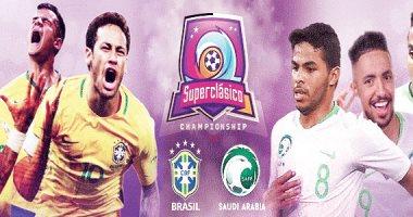 كل ما تريد معرفته عن مباراة السعودية ضد البرازيل
