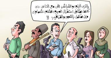 الشباشب والقباقيب تنتظر الإرهابى هشام عشماوى فى كاريكاتير اليوم السابع