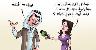 صناعة الفتنة وجزيرة سلوى القطرية فى كاريكاتير اليوم السابع