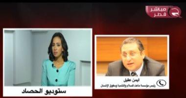 أيمن عقيل: مخاوف دولية من ارتفاع حالات الوفاة بقطر بسبب تنظيم كأس العالم