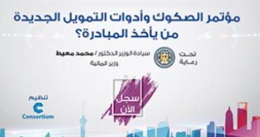 انطلاق مؤتمر الصكوك وأدوات التمويل الجديدة برعاية وزارة المالية 23 أكتوبر