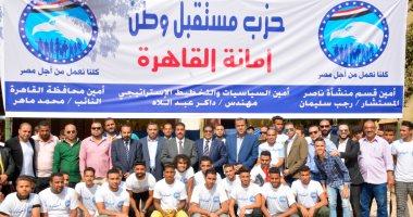 24 فعالية إنسانية وخدمية لحزب مستقبل وطن على مدار 3 أيام فى 17 محافظة