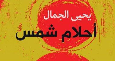 """مناقشة """"أحلام شمس"""" لـ يحيى الجمال بمكتبة مصر الجديدة"""