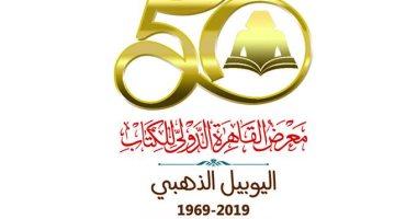 الثقافة تنظم مؤتمرا لإعلان تفاصيل معرض القاهرة للكتاب.. الخميس