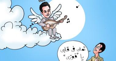 """""""تملى فى قلبى"""" ذكرى رحيل محمد فوزى فى كاريكاتير اليوم السابع"""