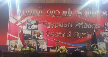 المنتدى الثانى للسجون المصرية