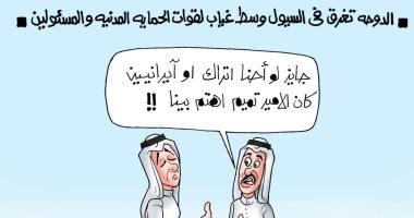 """الدوحة تغرق فى """"شبر ميه"""" بكاريكاتير """" اليوم السابع"""""""