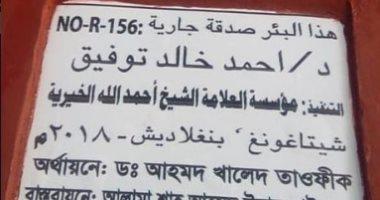"""شاهد.. بئر مياه صدقة جارية فى بنجلاديش لـ""""أحمد خالد توفيق"""""""