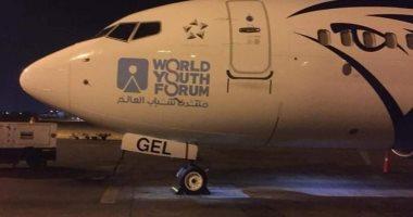 مصر للطيران تسير رحلة خاصةً لنقل بعثة المنتخب غدا إلى جزر القمر وكينيا