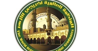 منظمة خريجى الأزهر: تنظيمات الإرهاب والتطرف لا تراعى حرمة دين أو وطن