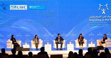 منتدى لشباب المنطقة على منصة مؤتمر الاستثمار فى المستقبل