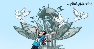 الإبداع.. السلام.. التنمية.. منتدى شباب العالم برؤية كاريكاتير اليوم السابع