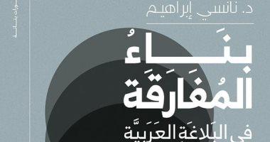 بتانة تصدر كتابا يرصد بناء المفارقة فى البلاغة العربية لـ نانسى إبراهيم