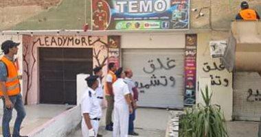 حملة لإغلاق المحال مخالفة فى العاشر من رمضان صور اليوم السابع