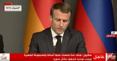 ماكرون: الأولوية في سوريا محاربة الإرهاب ولا عودة للاجئين إلا بعد حل سياسى