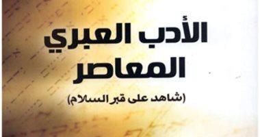 """قرأت لك.. """"الأدب العبرى المعاصر"""" يكشف: شعراء إسرائيل اهتموا بمصر فى أشعارهم"""