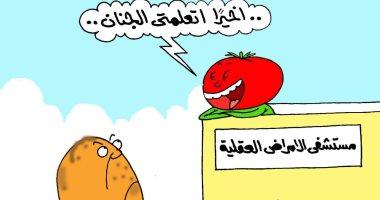 """""""مجنونة يا بطاطس""""..البطاطس تلحق بالطماطم بكاريكاتير """" اليوم السابع"""""""