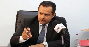 رئيس الوزراء اليمنى يشيد بمواقف التحالف ودعمه لوحدة واستقرار بلاده