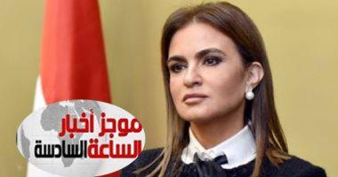 موجز أخبار 6.. مصر تتقدم 8 مراكز عالميا فى ممارسة أنشطة الأعمال بالبنك الدولى