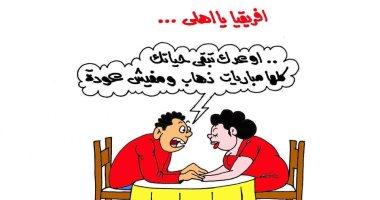 """الأهلى وبطولة أفريقيا فى كاريكاتير """"اليوم السابع"""""""