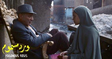 فيلم ورد مسموم يمثل مصر  فى الأوسكار