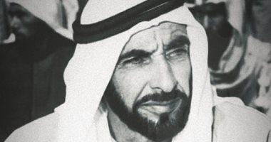 2019 عام التسامح فى الإمارات.. كلمات مؤثرة للشيخ زايد (فيديو)