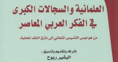 قرأت لك.. العلمانية.. لماذا قامت المعارك حولها فى العالم العربي؟