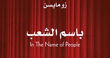 """ترجمة عربية لرواية """"باسم الشعب"""" أو In The Name of People باعت 1.2 مليون نسخة"""