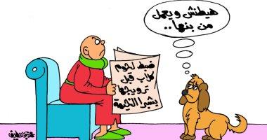 """""""هيطنش ويعمل من بنها"""".. ضبط لحوم كلاب بشبرا الخيمة فى كاريكاتير اليوم السابع"""