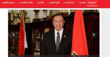 العميد حسن مسعود: الأهلى يستعيد موقعه الرسمي بعد القرصنة