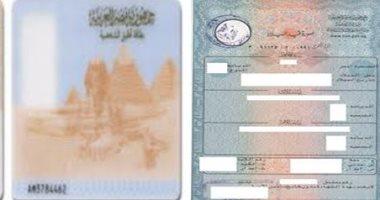 بطاقة وشهادة ميلاد-ارشيفيه