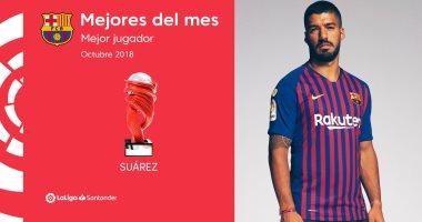 اخبار برشلونة اليوم عن تتويج سواريز بجائزة لاعب الليجا فى أكتوبر