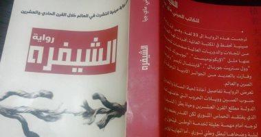 """دارا تنمية وورق يصدران """"الشيفرة"""" أول رواية صينية تحفظ فى المكتبات العالمية"""