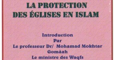 الأوقاف تصدر الطبعة الثالثة من كتاب حماية الكنائس فى الإسلام باللغة الفرنسية