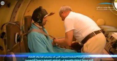 فيديو.. أول رائدى فضاء فى الإمارات يخضعان لاختبارات محاكاة غرفة الضغط