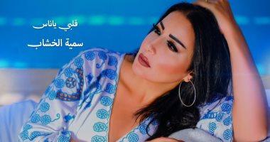 """سمية الخشاب: سعيدة بردود الفعل على أغنية """"قلبى يا ناس"""""""