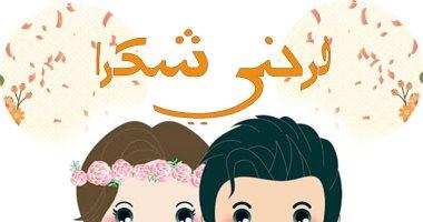 """صور.. """"فرحنى شكرا"""".. مبادرة شبابية بالسويس لتوفير جهاز العروسين لغير القادرين"""