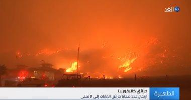 فيديو.. مشاهد تحبس الانفاس من حرائق غابات كاليفورنيا
