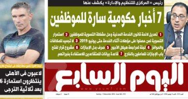 اليوم السابع يكشف عن 7 أخبار حكومية سارة للموظفين فى عدد الغد