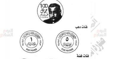 فئات العملات التذكارية للزعيم الراحل