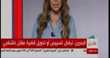 """البحرين تجدد دعمها للسعودية وترفض تدويل قضية """"خاشقجى"""""""