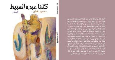 تعرف على المجموعات القصصية بالقائمة القصيرة لجائزة ساويرس الثقافية