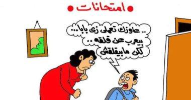 الامتحانات وقلق الأمهات فى كاريكاتير ساخر لليوم السابع