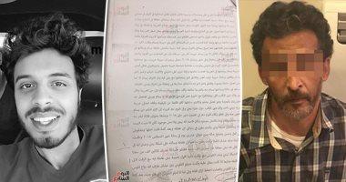 """تأجيل محاكمة المتهمين بقتل """"طالب الرحاب"""" لـ13 نوفمبر"""