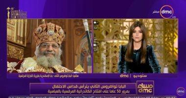 البابا تواضروس: المصريون يكرهون الحكم باسم الدين والفراعنة كانوا متدينين