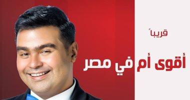 """فيديو.. حلقة جديدة لـ""""أقوى أم فى مصر"""" مع إسلام إبراهيم على الحياة"""