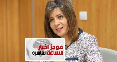 نبيلة مكرم وزيرة الدولة للهجرة وشئون المصريين فى الخارج