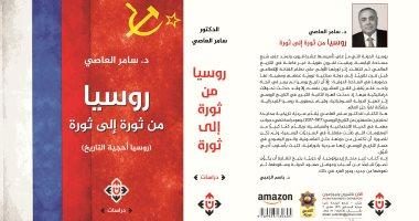 دار الآن تصدر كتابًا يرصد تاريخ روسيا المعاصر للفلسطينى باسم العاصى