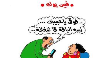 """إدمان الـ""""فيس بوك"""" فى كاريكاتير """"اليوم السابع"""""""